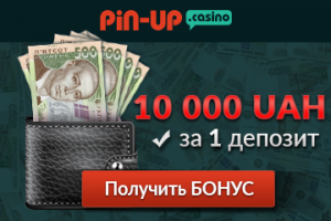 Pin up bet бонус 10 000