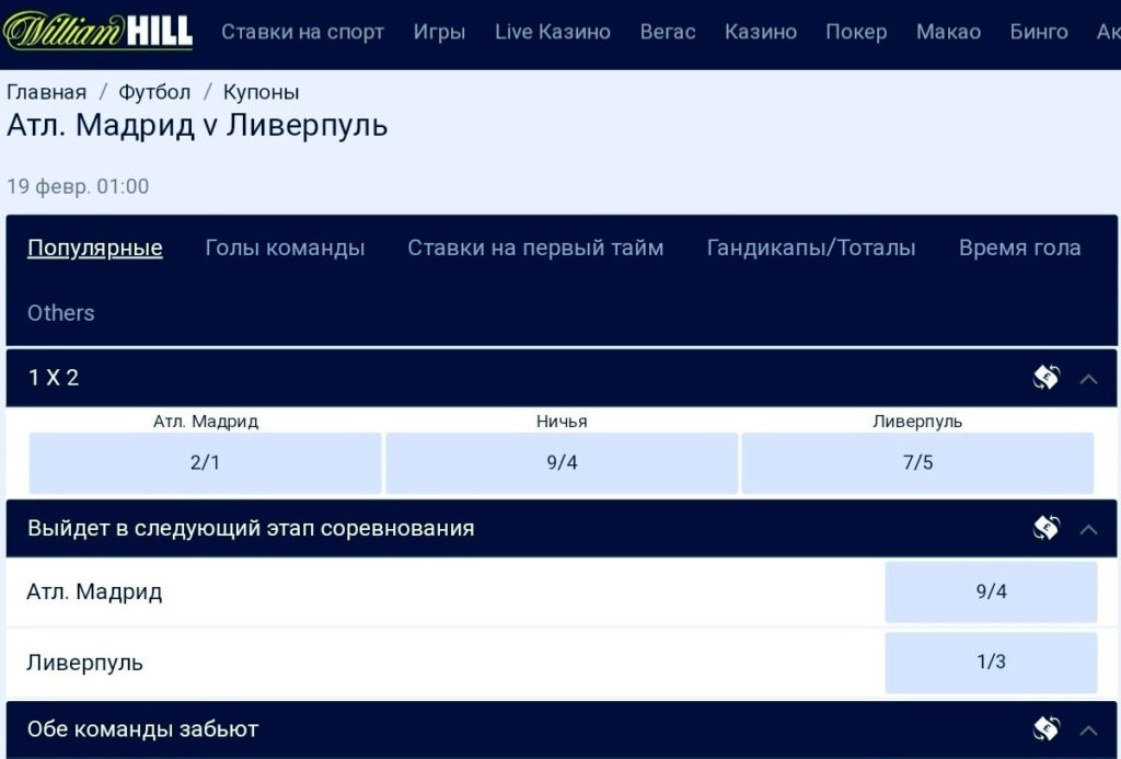 Ставки на футбол в William Hill