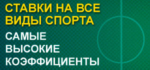 Ставки на спорт William Hill